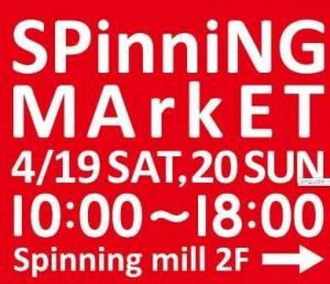 spinningMK